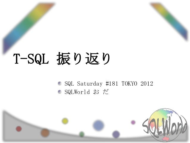 T-SQL 振り返り     SQL Saturday #181 TOKYO 2012     SQLWorld お だ