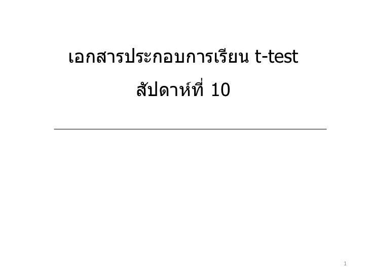 เอกสารประกอบการเรียน  t-test สัปดาห์ที่  10