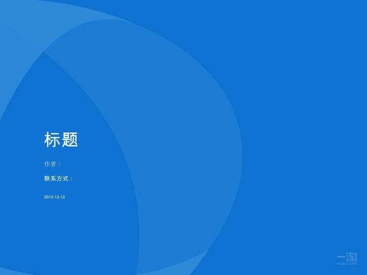 标题作者:联系方式:2012-12-12