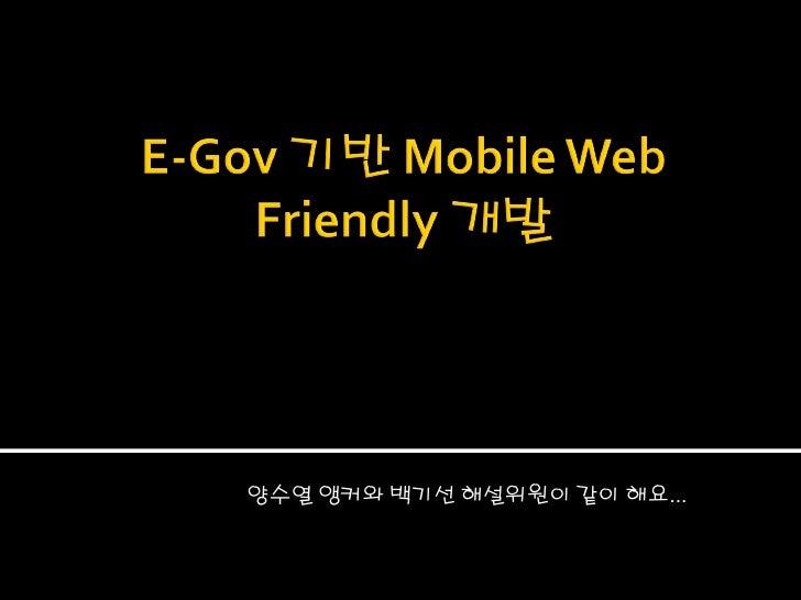E-Gov 기반 Mobile Web Friendly 개발