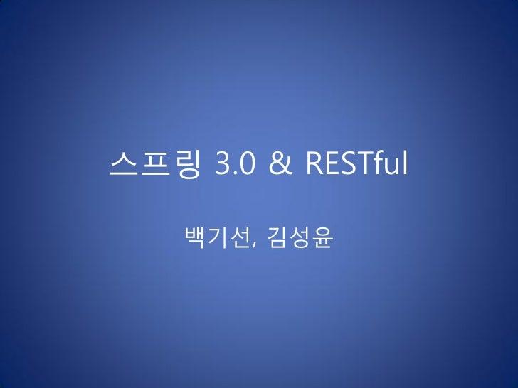 스프링 3.0 & RESTful