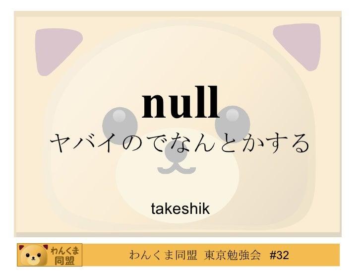 わんくま東京#32 「null ヤバイのでなんとかする」