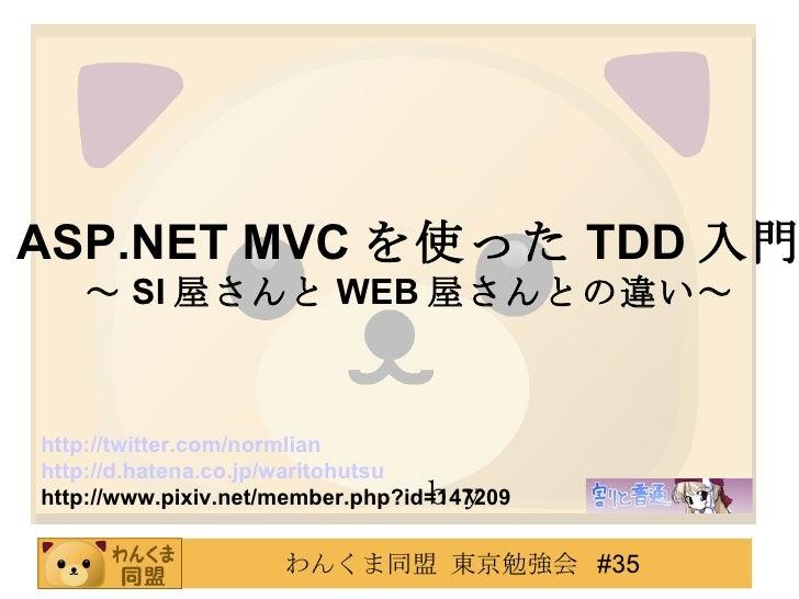 by          ASP.NET   MVC を使った TDD 入門 ~ SI 屋さんと WEB 屋さんとの違い~ http://twitter.com/ normlian http://d. hatena .co. jp / wari...