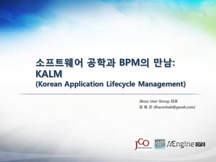 소프트웨어 공학과 BPM의 만남:KALM(Korean Application Lifecycle Management)                            JBoss User Group 대표            ...