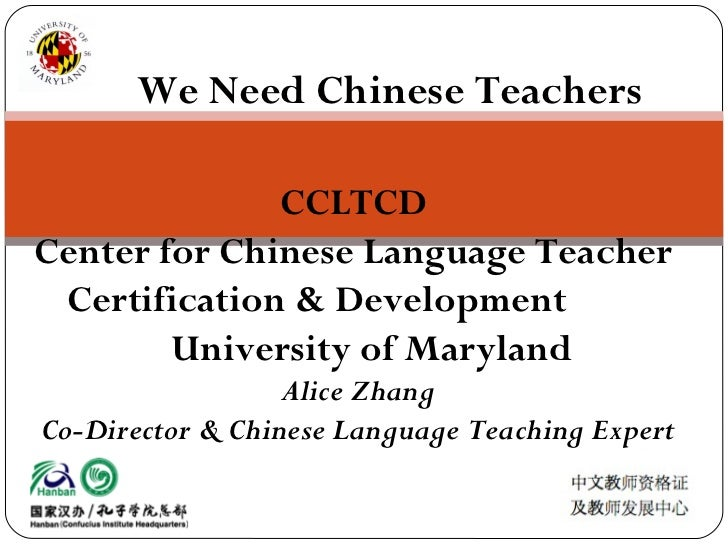 We Need Chinese Teachers  CCLTCD  Center for Chinese Language Teacher  Certification & Development  University of Maryland...