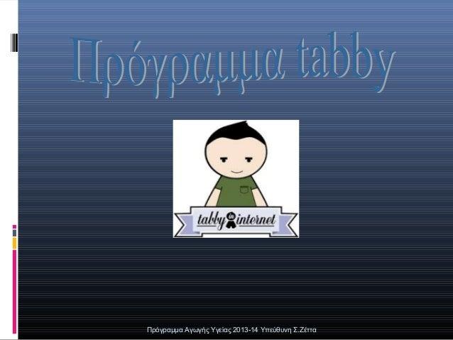 Πρόγραμμα Αγωγής Υγείας 2013-14 Υπεύθυνη Σ.Ζέττα