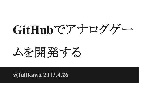 GitHubでアナログゲームを開発する@fullkawa 2013.4.26