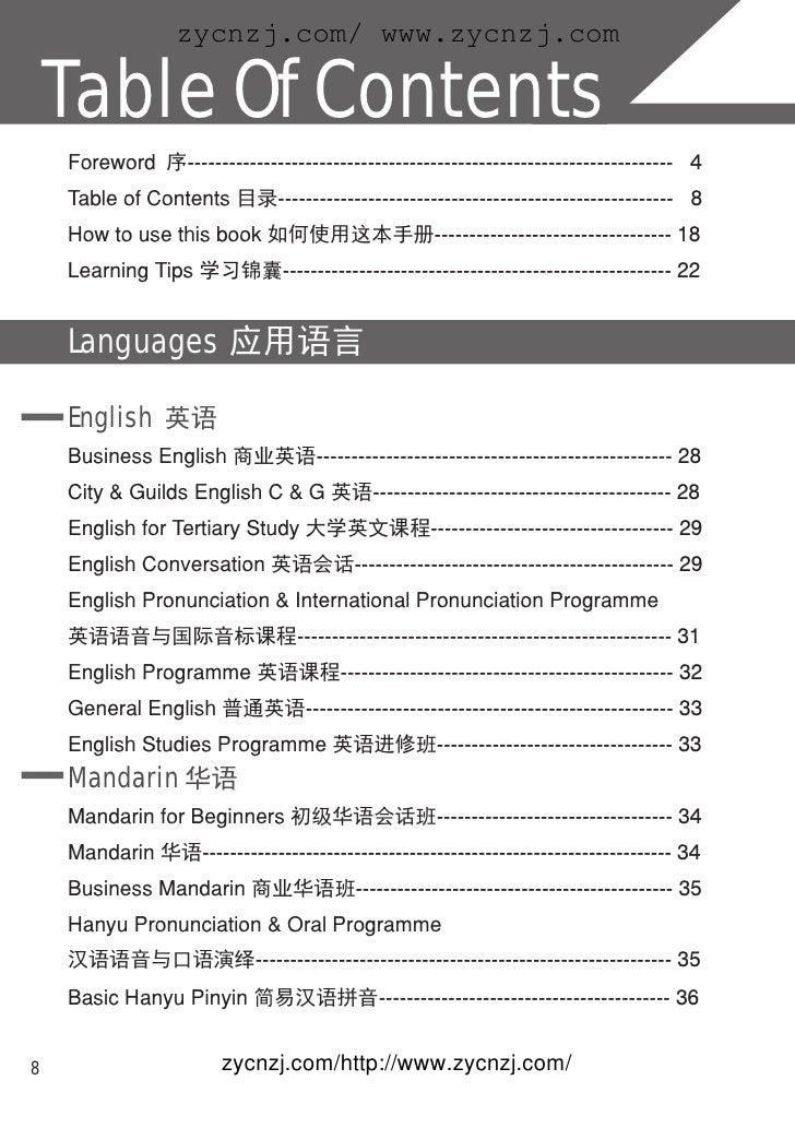 zycnzj.com/ www.zycnzj.com      Table Of Contents     Foreword 序----------------------------------------------------------...
