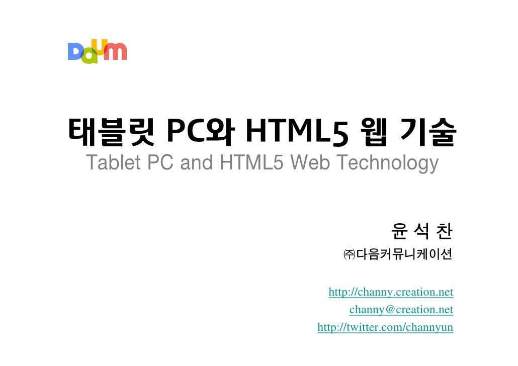 태블릿과 HTML5 기술 (조경 인사이트 포럼, 2011)