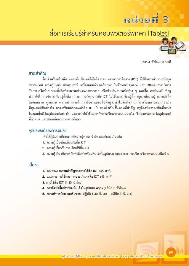 หนวยที่ 3                สื่อการเรียนรูสำหรับคอมพิวเตอรพกพา (Tablet)                                                   ...