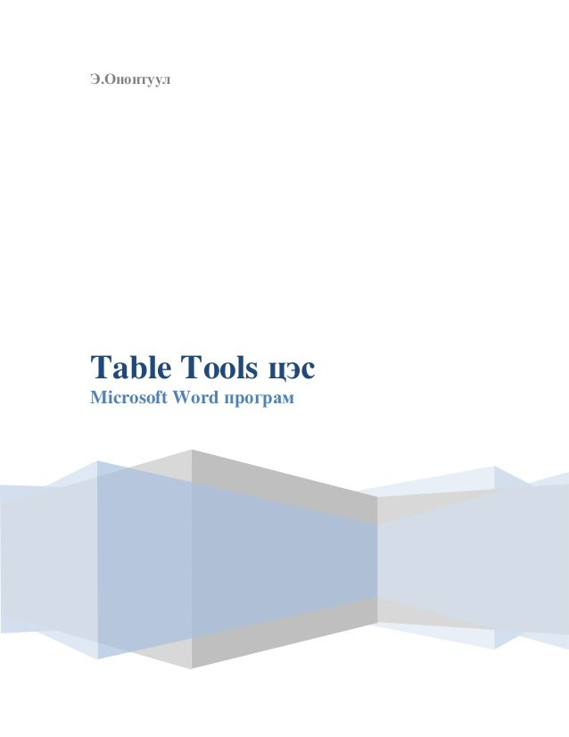 Э.Ононтуул  Table Tools цэс Microsoft Word програм