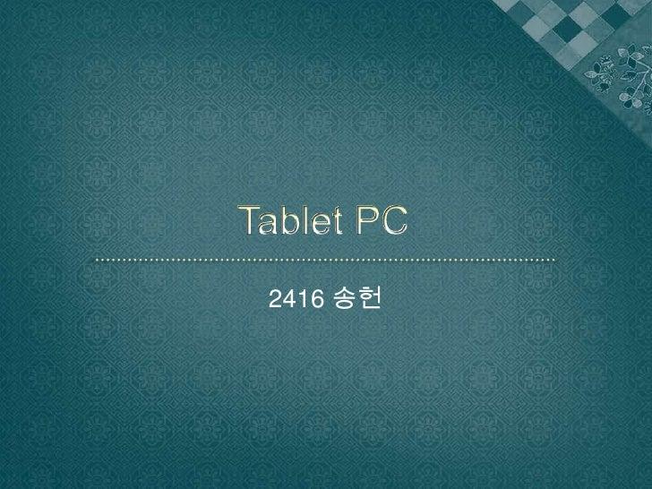 2416 송헌