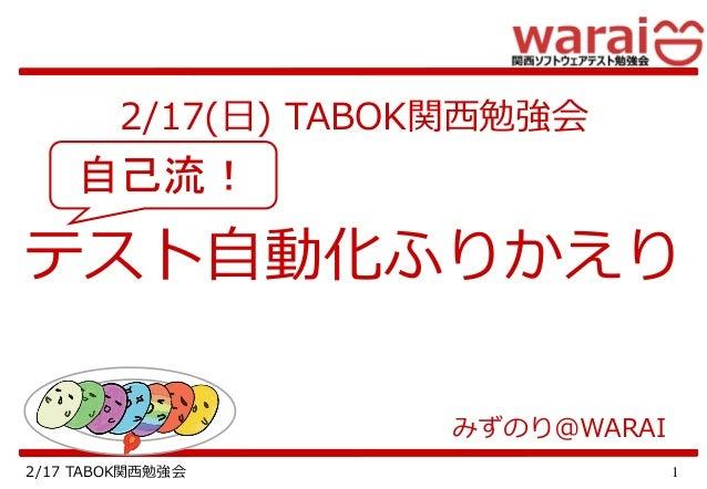 2/17(日) TABOK関西勉強会    自己流!テスト自動化ふりかえり                    みずのり@WARAI2/17 TABOK関西勉強会                  1
