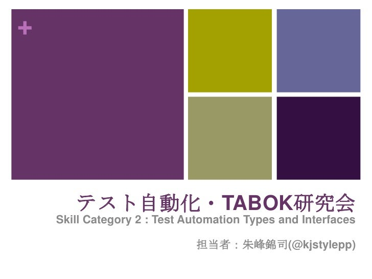 TABOK Skill Category2解説