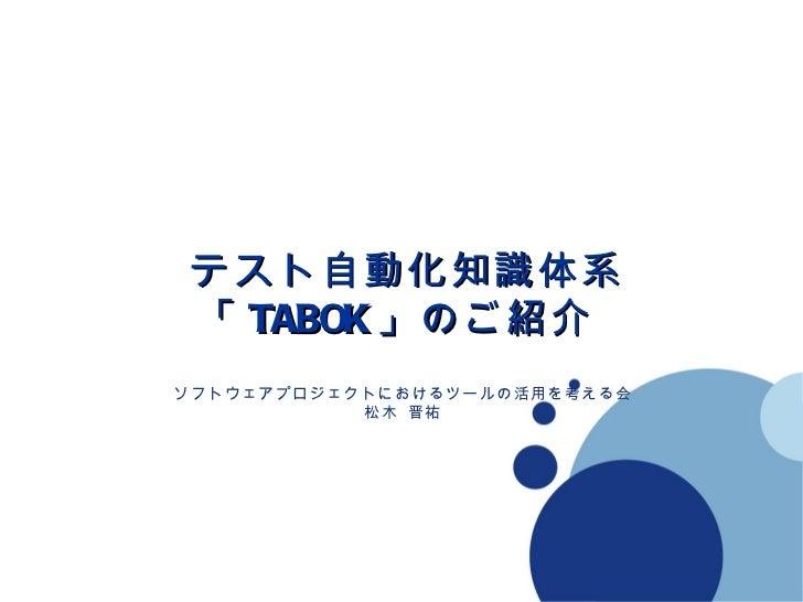 テスト自動化知識体系 「 TABOK 」のご紹介   Company LOGO ソフトウェアプロジェクトにおけるツールの活用を考える会 松木 晋祐