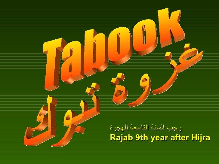 Tabook غزوة تبوك رجب السنة التاسعة للهجرة Rajab 9th year after Hijra