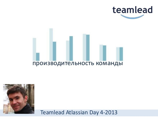 Teamlead Atlassian Day 4-2013 Ekaterinburg | Teamlead - Производительность команды