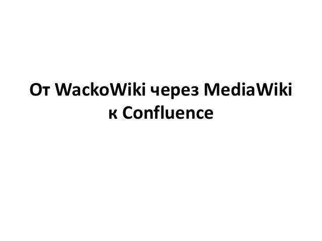 От WackoWiki через MediaWikiк Confluence
