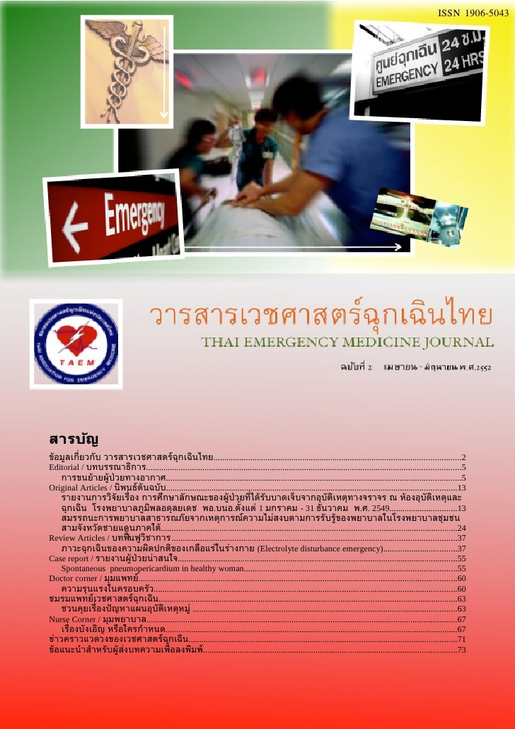 Thai Emergency Medicine Journal no. 2