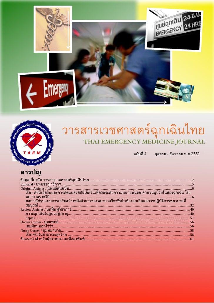 Thai Emergency Medicine Journal 4