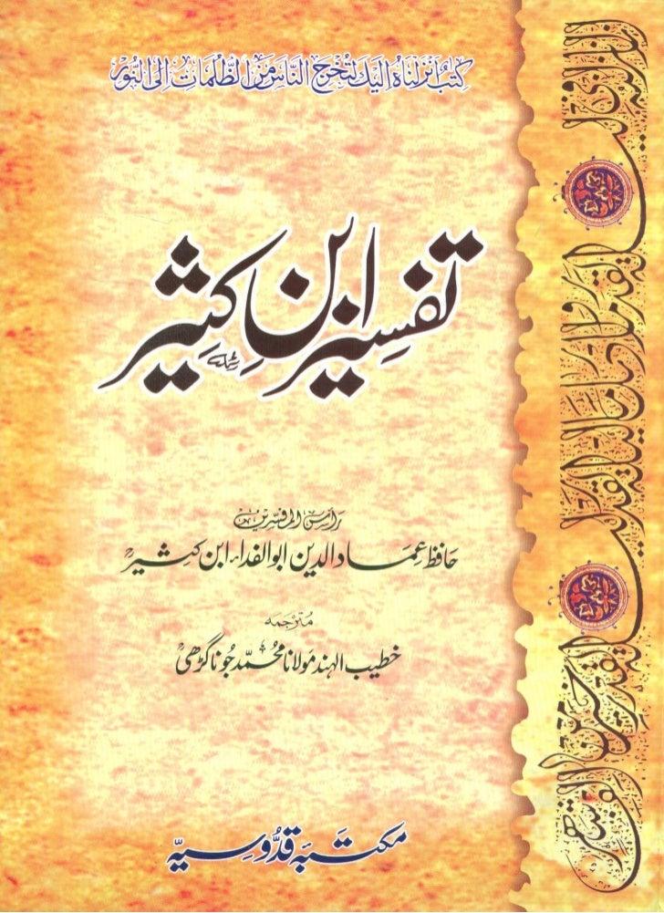 Tafseer ibn katheer Volume-1