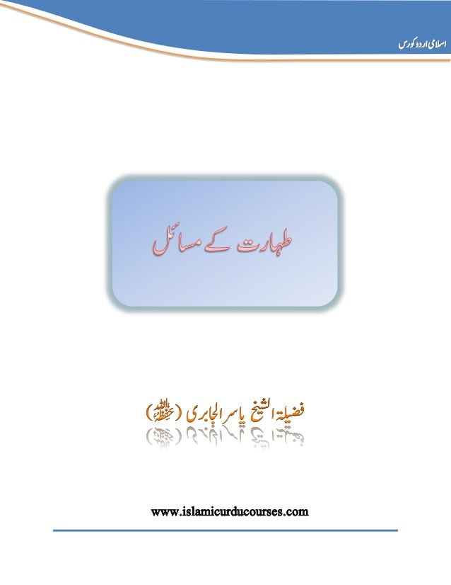 www.islamicurducourses.com