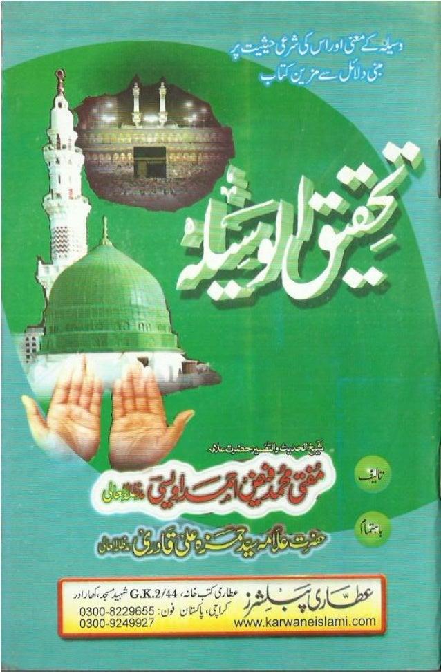 Tahqeeq ul waseela by faiz ahmad owaisi