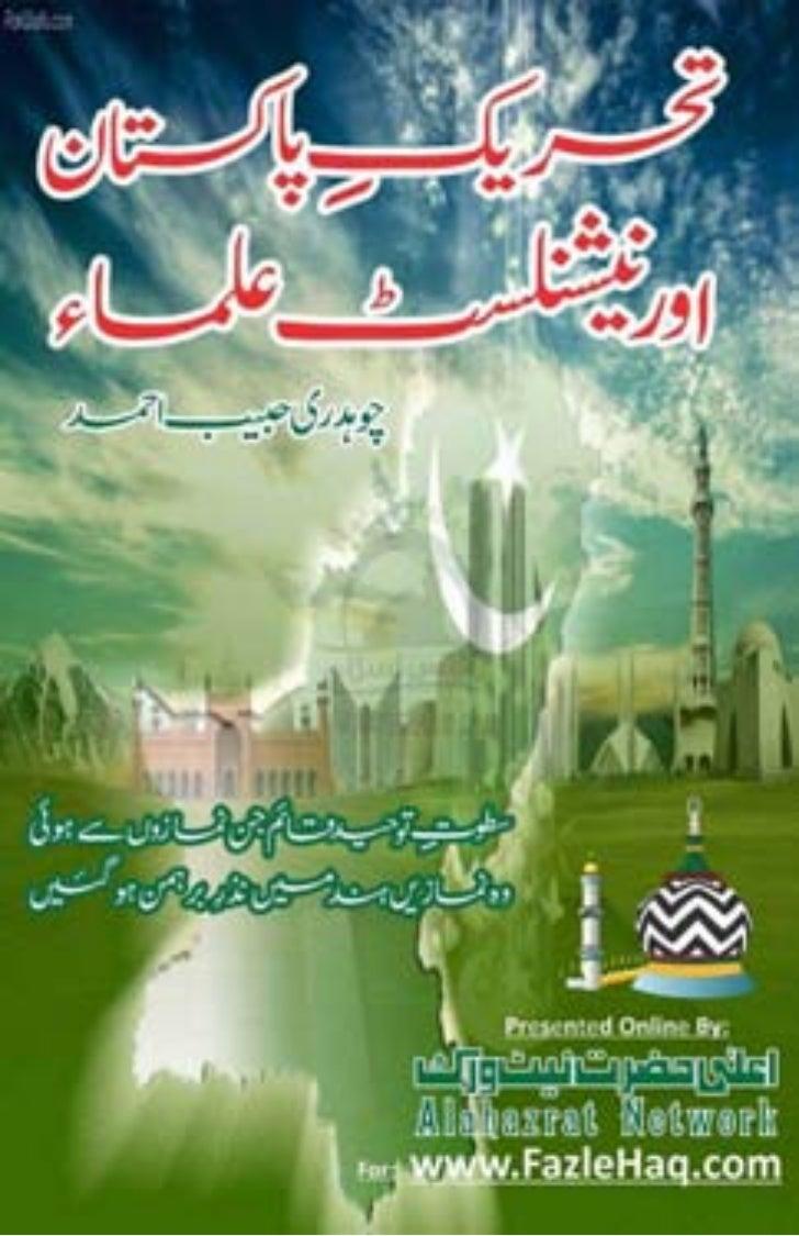 Tahreek e-pakistan-aur-nationalist-ulama