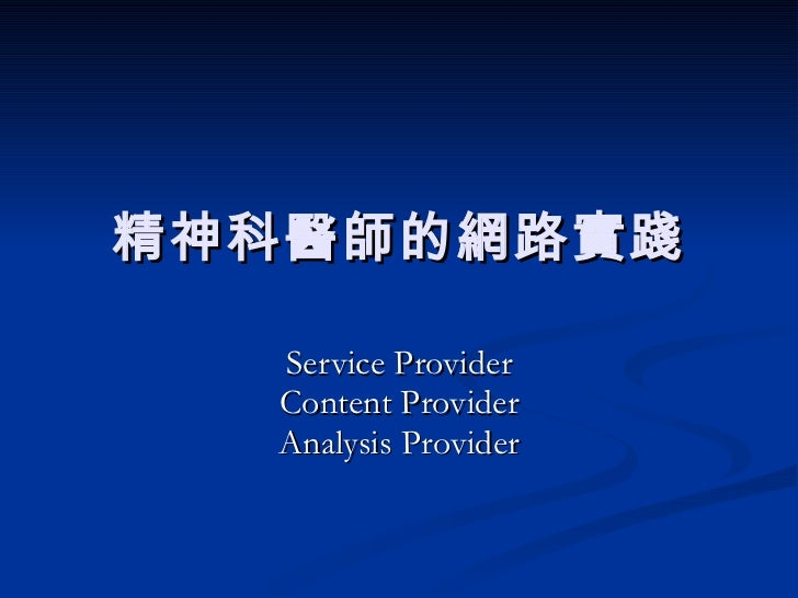 精神科醫師的網路實踐 Service Provider Content Provider Analysis Provider