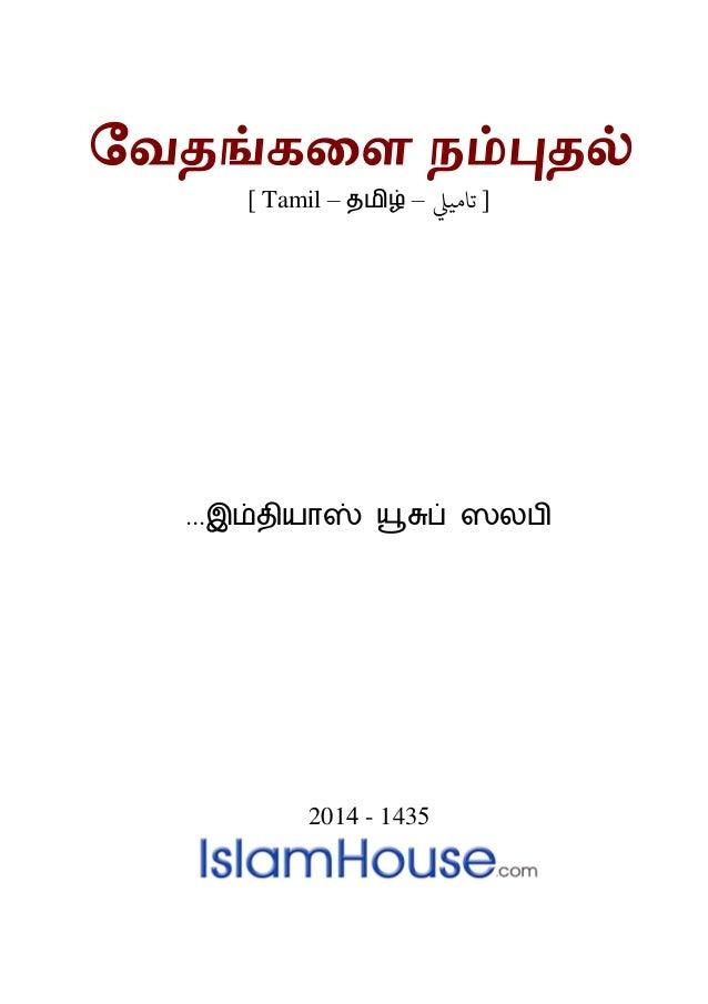 வேதங்களை நம்புதல் ] Tamil – தமிழ் – [تامييل M.M.M.இம்தியாஸ்Mயூசுப்Mஸலபி M M M M 2014 - 1435