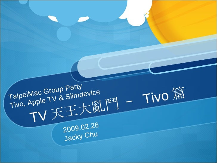 TV 天王大亂鬥  –  Tivo 篇 2009.02.26 Jacky Chu TaipeiMac Group Party Tivo, Apple TV & Slimdevice