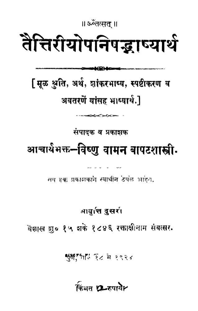 marathi site for essay Schools to conduct essay competitions in one or more of  gujarati, kannada, kashmiri, konkani, malayalam, manipuri, marathi, oriya, punjabi, sanskrit, sindhi.