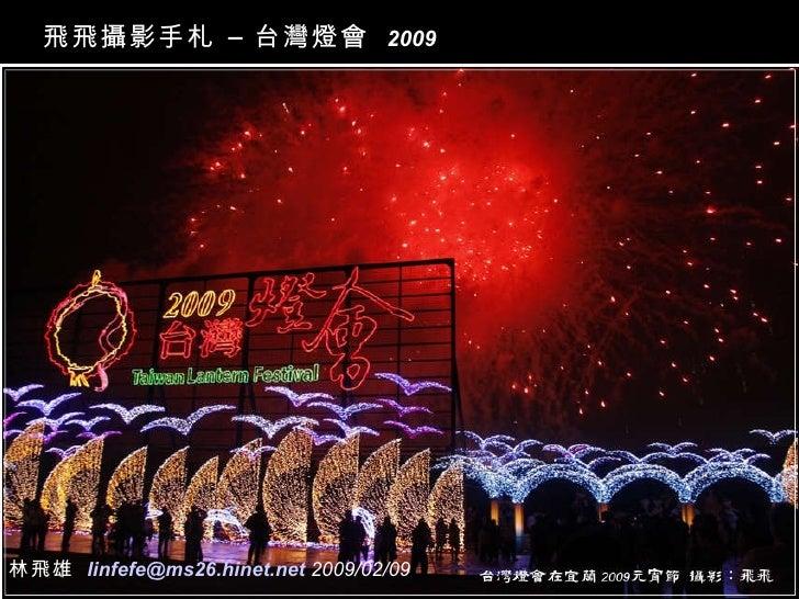飛飛攝影手札 – 台灣燈會  2009 林飛雄  linfefe @ms26. hinet .net   2009/02/09