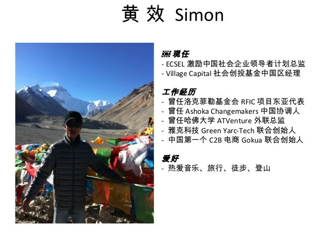 社企流一週年論壇「五百個種子對世界的想像」-黃效-中國經驗