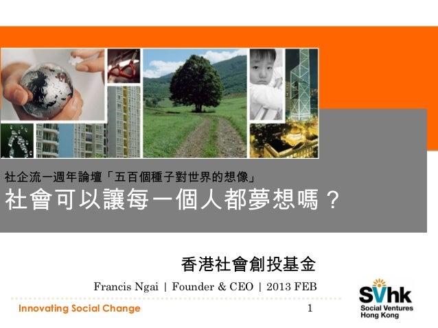 社企流一週年論壇「五百個種子對世界的想像」-魏華星-社會可以讓每一個人都夢想嗎?