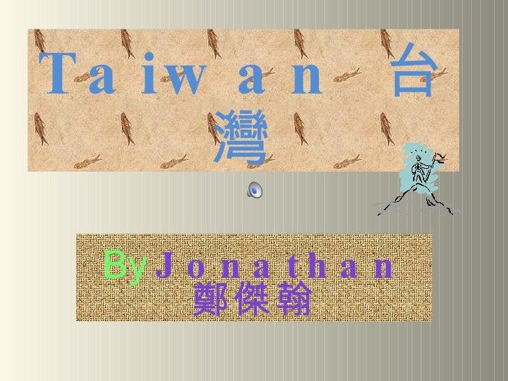 Taiwan  台灣 <ul><li>By   Jonathan  鄭傑翰 </li></ul>