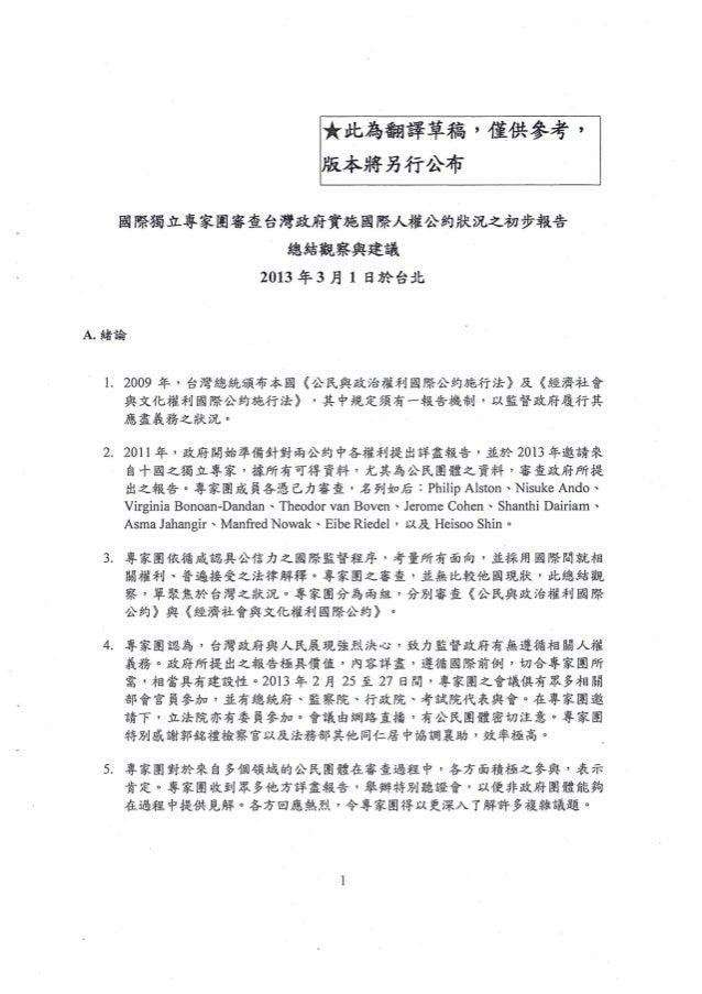 國際獨立專家審查台灣政府實施國際人權公約狀況之切步報告 總結觀察與建議