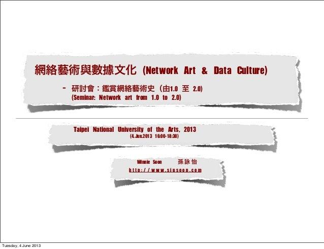 網絡藝術與數據文化 (Network Art & Data Culture)- 研討會:鑑賞網絡藝術史(由1.0至2.0)(Seminar: Network art from 1.0 to 2.0)Winnie Soon 孫 詠 怡h t ...