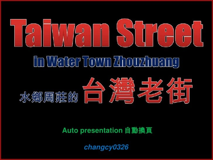 Taiwan Street <br />in Water Town Zhouzhuang<br />水鄉周莊的台灣老街<br />Auto presentation自動換頁<br />changcy0326<br />