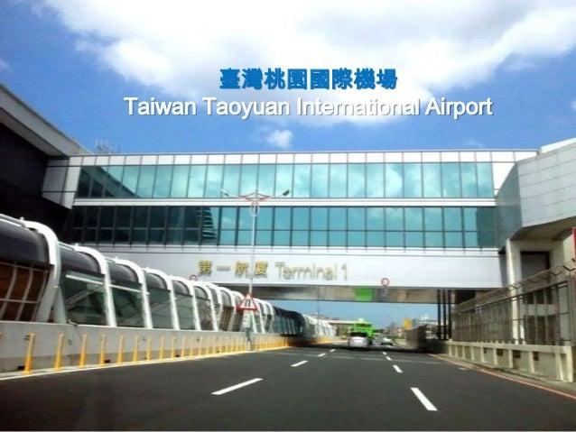 臺灣桃園國際機場 Taiwan Taoyuan International Airport