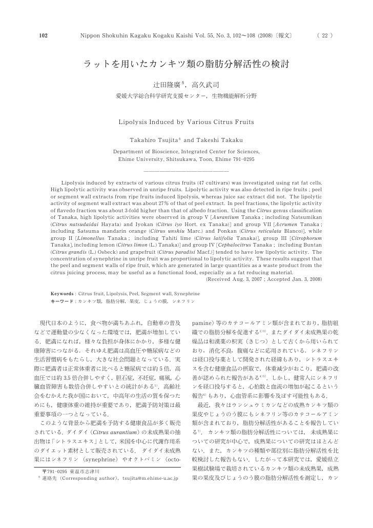 Takahiro (2008) Lipolysis Induced By Various