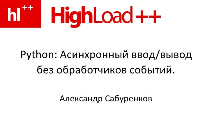Python: Асинхронный ввод/вывод без обработчиков событий . Александр Сабуренков