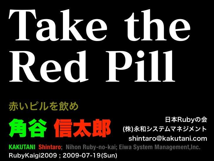 Take theRed Pill赤いピルを飲め                                                  日本Rubyの会角谷 信太郎                                (株)...