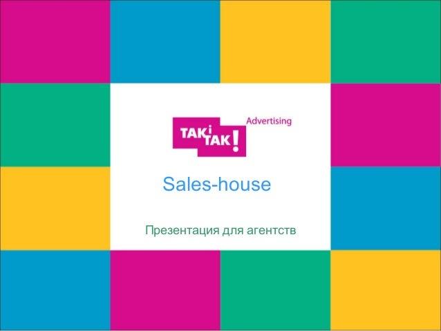 Sales-house Презентация для агентств