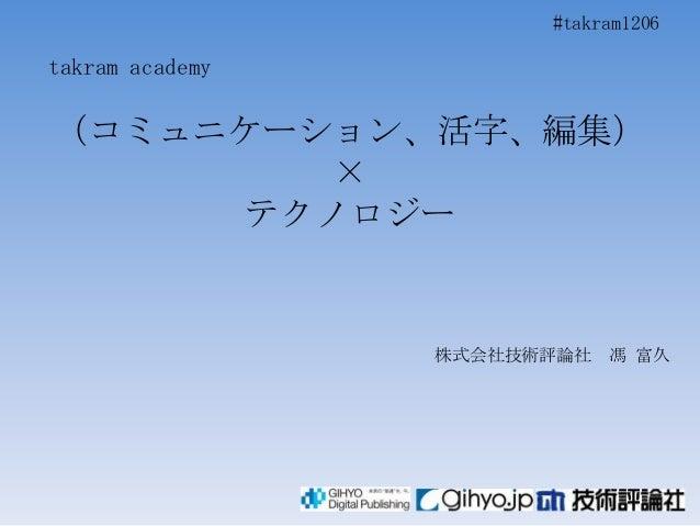 #takram1206  takram academy  (コミュニケーション、活字、編集) × テクノロジー  株式会社技術評論社 馮 富久