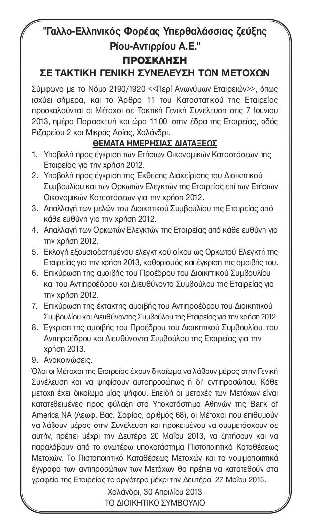 ΓΕΦΥΡΑ Α.Ε. – Πρόσκληση σε τακτική γενική συνέλευση των μετόχων