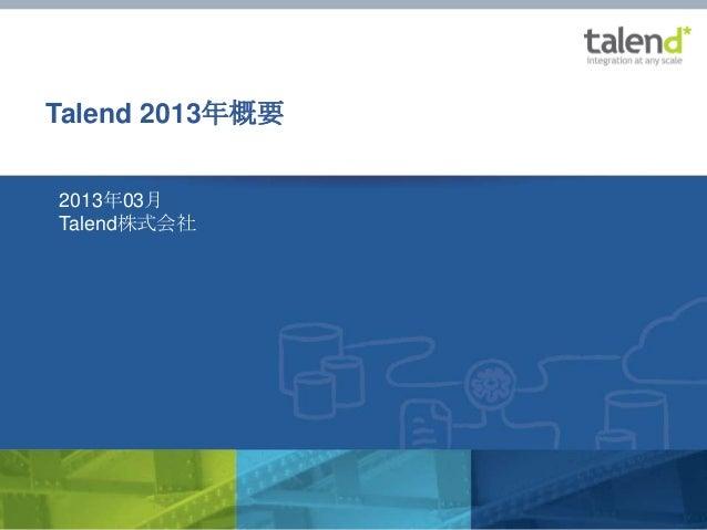 Talend 2013年概要2013年03月Talend株式会社