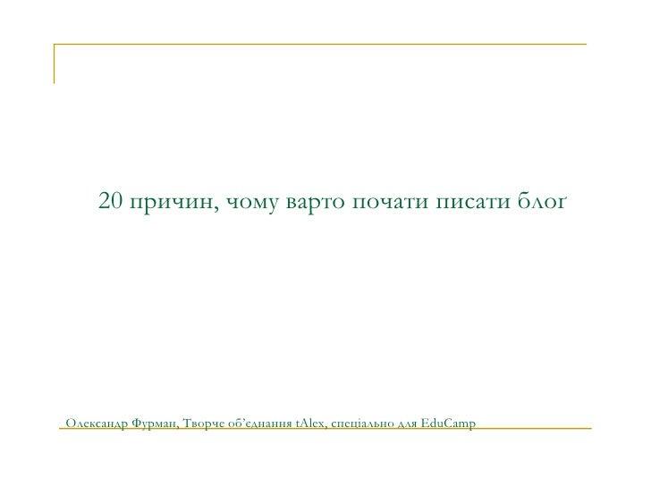 20 причин, чому варто почати писати блоґ     Олександр Фурман, Творче об'єднання tAlex, спеціально для EduCamp