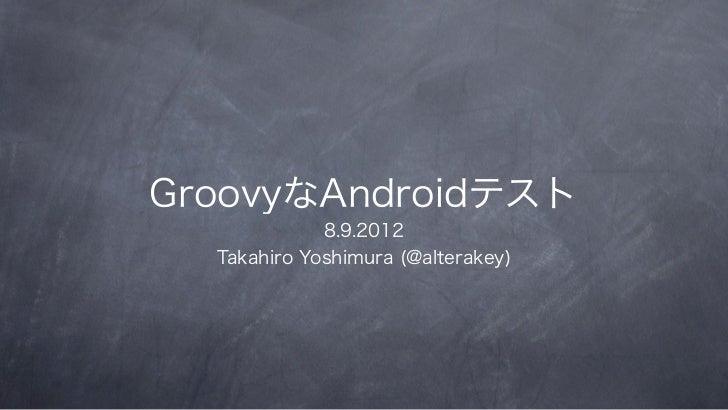 GroovyなAndroidテスト #atest_hack