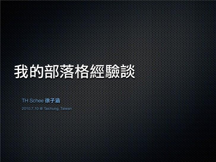 Talk 201007 Taichung
